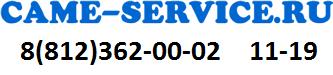 Продажа и обслуживание Came: пульты, шлагбаумы, автоматика, привод.